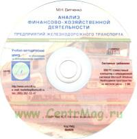 CD Анализ финансово-хозяйственной деятельности предприятий железнодорожного транспорта. Электронный учебник