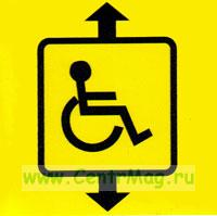Лифт для инвалидов. Знак
