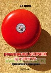 Противопожарные мероприятия на предприятии: организация и проведение: Производственно-практическое пособие