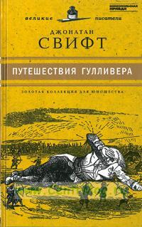 Путешествия Гулливера. Юношеская коллекция. Книга 22
