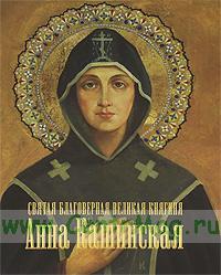 Святая благоверная великая княгиня Анна Кашинская