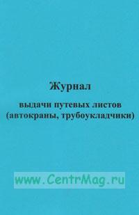 Журнал выдачи путевых листов (автокраны, трубоукладчики)