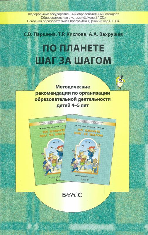 По планете шаг за шагом. Методические рекомендации по организации образовательной деятельности детей 4-5 лет