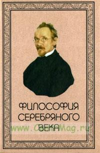 Философия Серебряного века