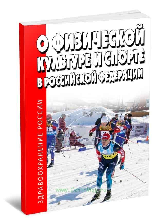 О физической культуре и спорте в Российской Федерации. Федеральный закон 2019 год. Последняя редакция