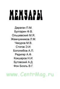 Мемуары. Сборник воспоминаний воспитанников кадетских корпусов.