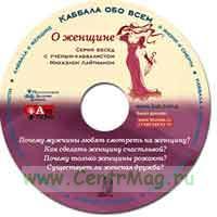 CD О женщине