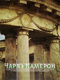 Чарльз Камерон и архитектура императорских резиденций