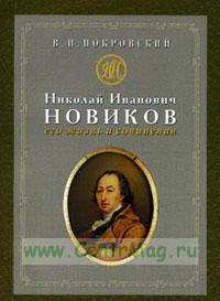 Николай Иванович Новиков: его жизнь и сочинения.