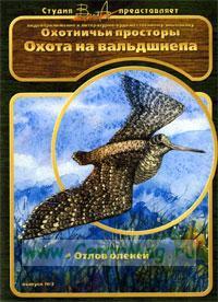 DVD Охотничьи просторы. Выпуск №3. Охота на вальдшнепа. Отлов оленей