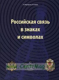 Российская связь в знаках и символах.