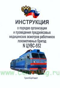 Инструкция о порядке организации и проведения предрейсовых медицинских осмотров работников локомотивных бригад. № ЦУВС-552
