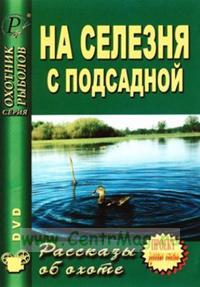 DVD На селезня с подсадной. Рассказы об охоте