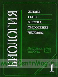 Биология (в 2-х книгах). Учебник для медицинских специальных взов (8-е издание)