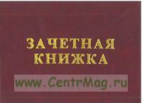 Зачетная книжка для ССУЗов нового образца