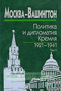 Москва-Вашингтон. Политика и дипломатия Кремля, 1921-1941. В 3-х томах. Том 2. 1929-1933