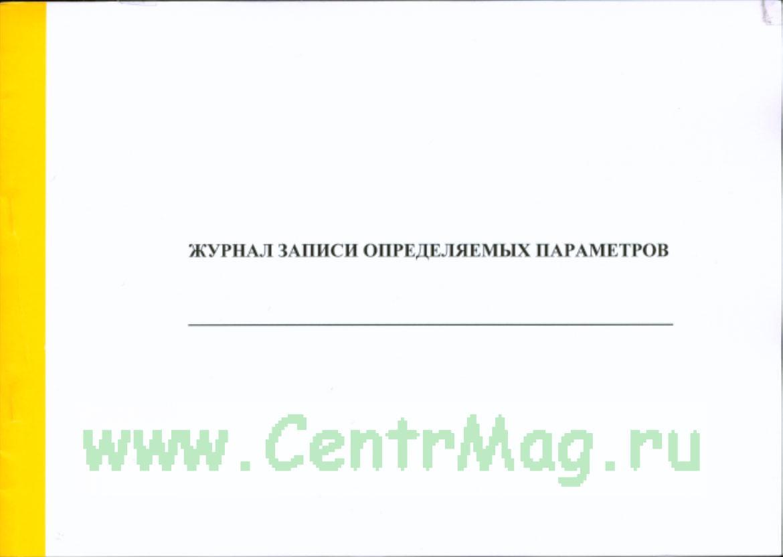 Журнал записи определяемых параметров
