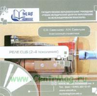 CD Реле СЦБ (2-4 поколения)