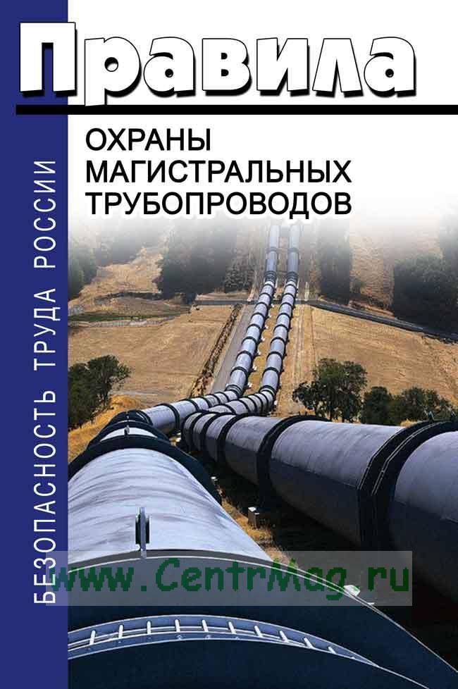 Правила охраны магистральных трубопроводов 2019 год. Последняя редакция