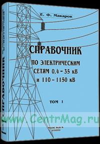 Справочник по электрическим сетям 0,4-35 кВ и 110-1150 кВ. Том I