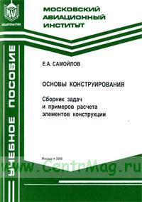 Основы конструирования: Сборник задач и примеров расчета элементов конструкции: Учебное пособие