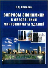 Вопросы экономики в обеспечении микроклимата зданий