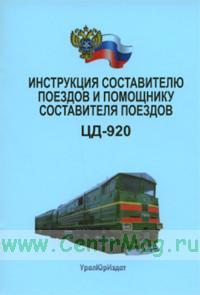 Инструкция составителю поездов и помощнику составителя поездов. ЦД-920