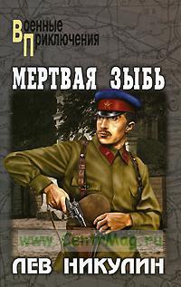 Мертвая зыбь (военные приключения)