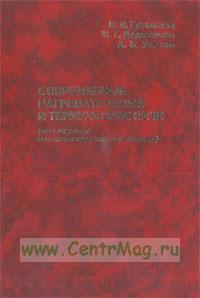 Современные нагревательные и термические печи (конструкции и технические характеристики).