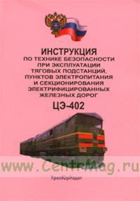 Инструкция по технике безопасности при эксплуатации тяговых подстанций, пунктов электропитания и секционирования электрифицированных железных дорог. ЦЭ-402