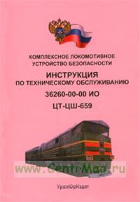 Комплексное локомотивное устройство безопасности. Инструкция по техническому обслуживанию 36260-00-00. ЦТ-ЦШ-659