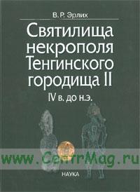Святилища некрополя Тенгинского городища II, IV в. до н.э.