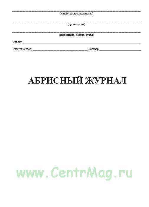 Абрисный журнал, форма УТ-27