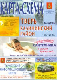 Тверь (карта-схема). Калининский район Тверской области