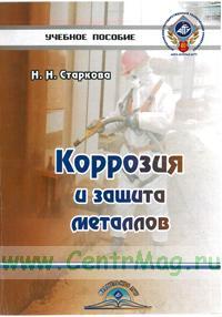 Коррозия и защита металлов: учебное пособие