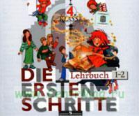 Немецкий язык. CD 4 класс (1 CD mp3) (к учебнику