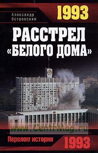 1993. Расстрел