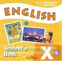 Английский язык. CD 10 класс (1 CD)