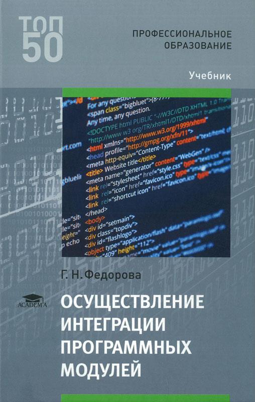 Осуществление интеграции программных модулей
