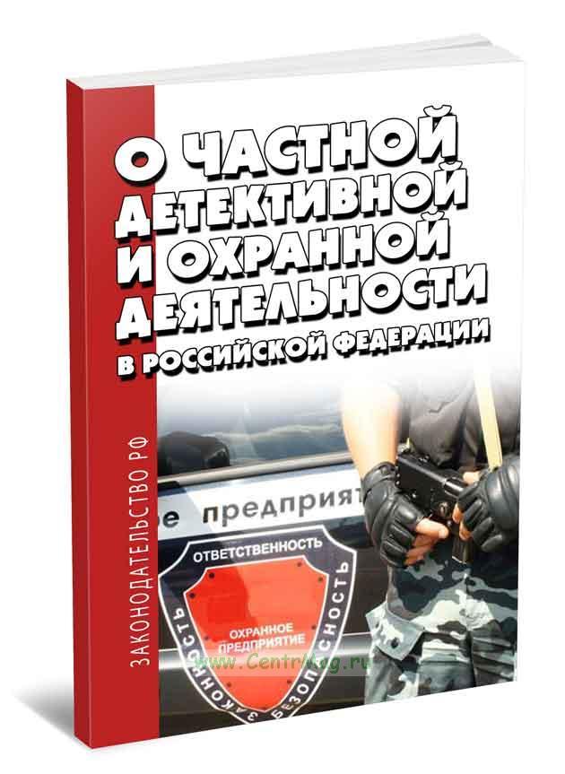 О частной детективной и охранной деятельности в Российской Федерации. Закон РФ
