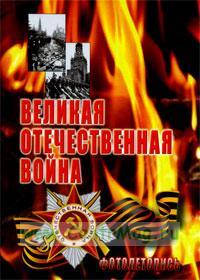 Великая Отечественная война 1941-1945: Фотолетопись