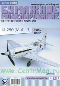 Истребитель И-250 (МиГ-13). СССР 1945 г. Бумажная модель  выпуск 26/07