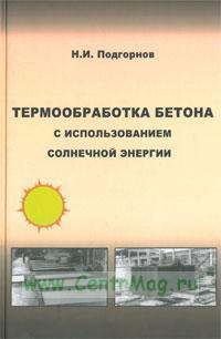 Термообработка бетона с использованием солнечной энергии: Научное издание