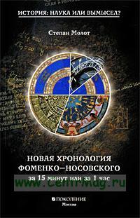 Новая хронология Фоменко-Носовского за 15 минут или за час