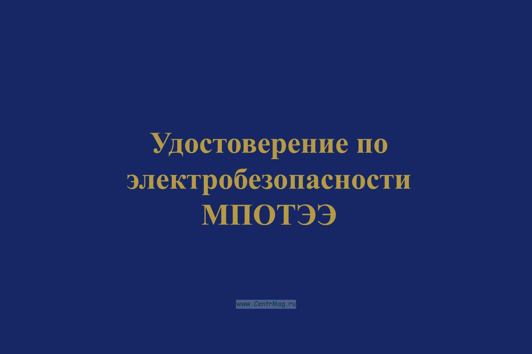 Удостоверение по электробезопасности МПОТЭЭ приложение №2