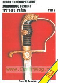 Коллекционирование холодного оружия Третьего рейха. В 5-ти томах. Том V