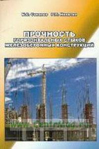 Прочность горизонтальных стыков железобетонных конструкция: Монография