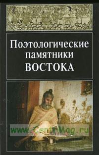 Поэтологические памятники Востока