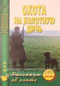 DVD Охота на болотную дичь. Рассказы об охоте
