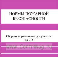 Нормы пожарной безопасности (НПБ). Сборник законов и документов на CD